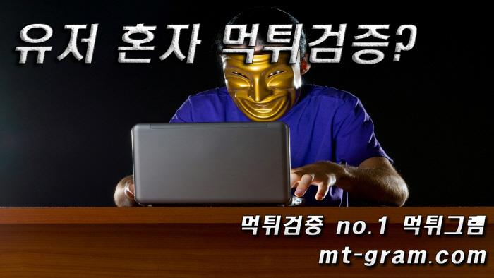 먹튀검증_2
