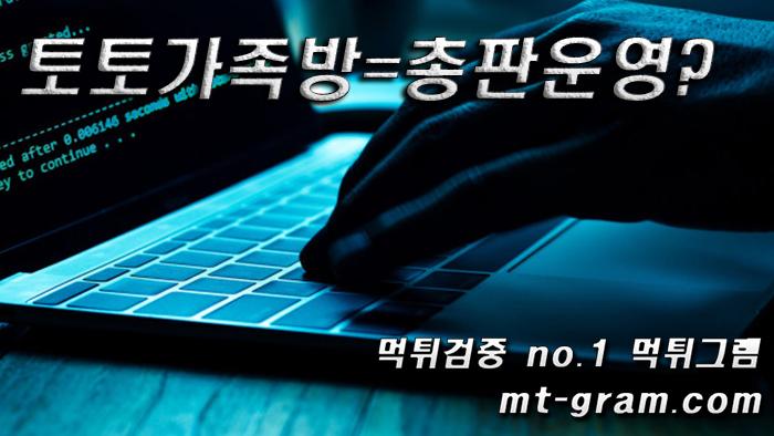 토토가족방_2